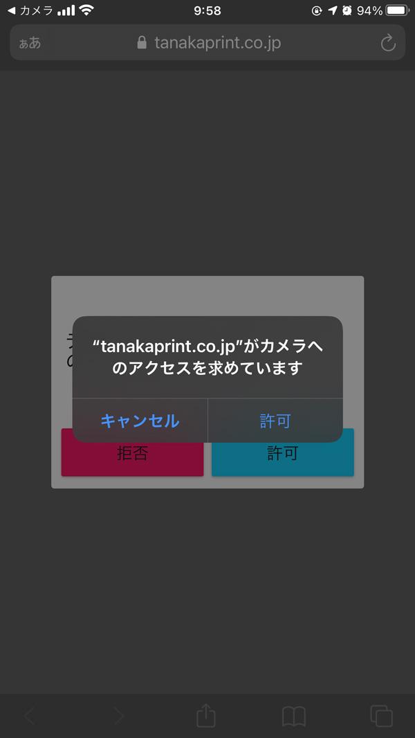 カメラを許可します © 有限会社田中印刷所