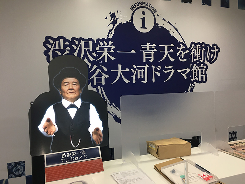 渋沢栄一アンドロイドVM © 有限会社田中印刷所