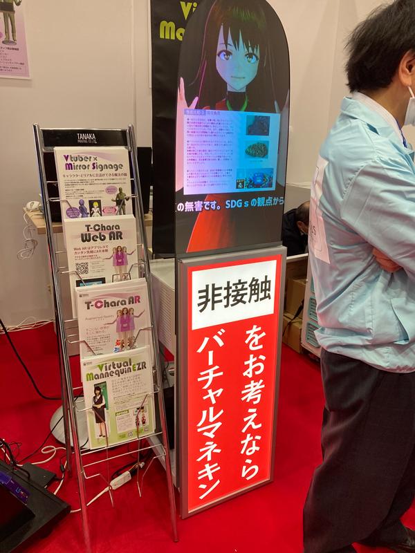 バーチャルマネキンは非接触に役立ちます © 有限会社田中印刷所