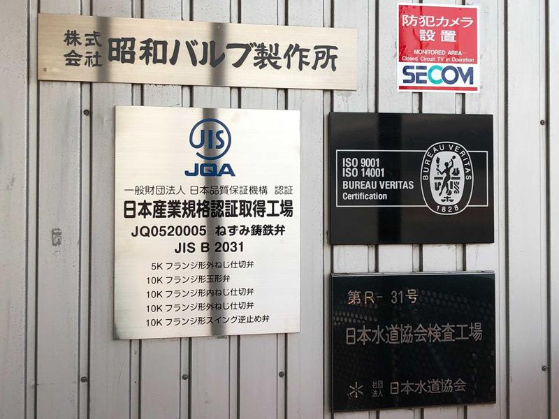 看板製作 © 有限会社田中印刷所