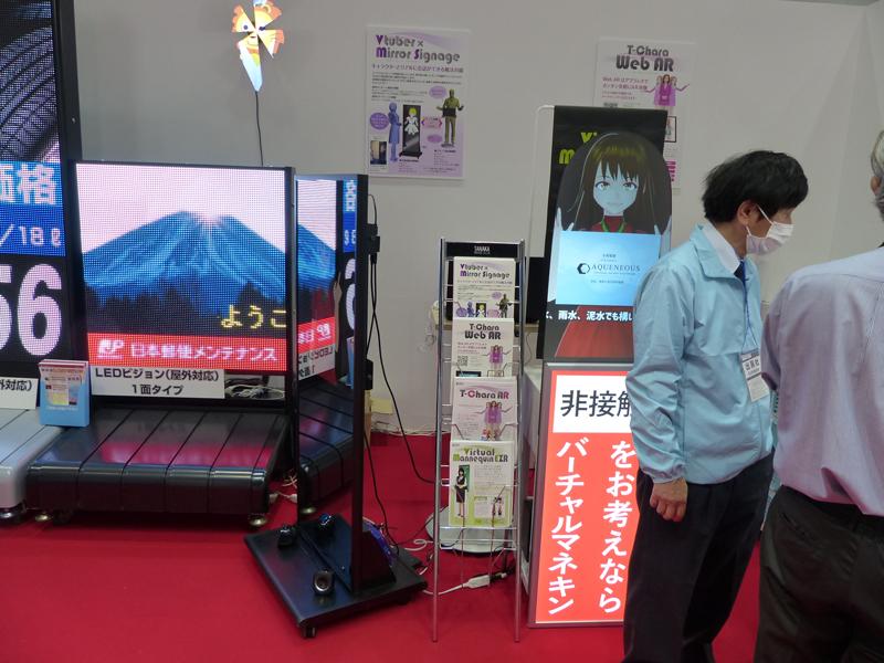 バーチャルマネキンは非接触接客にも役立ちます © 有限会社田中印刷所