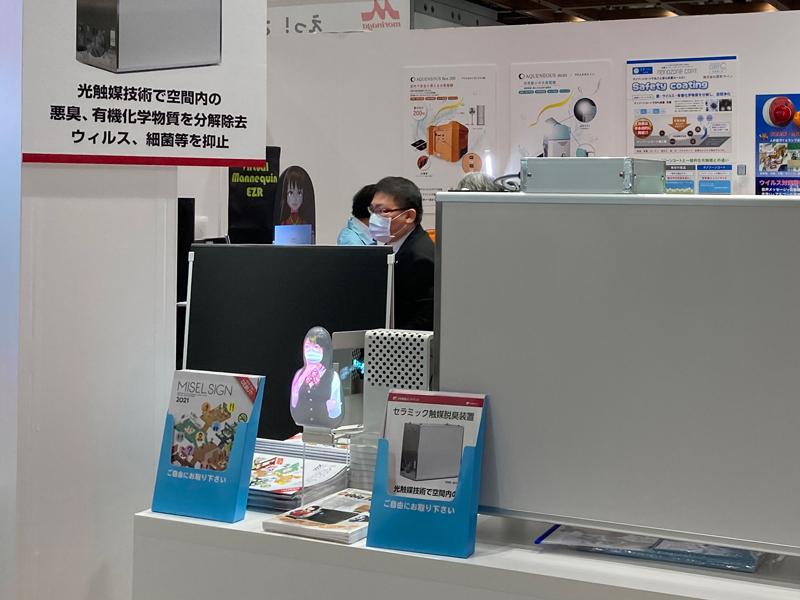 CubicScreen miniマスク姿のモモがご案内しています © 有限会社田中印刷所