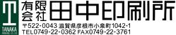 有限会社田中印刷所